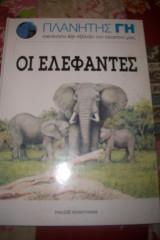 Πλανήτης γη οι ελέφαντες