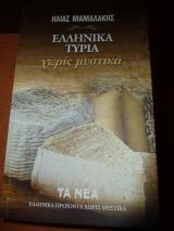 Ελληνικά τυριά χωρίς μυστικά