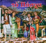 Το Πάσχα των Ελλήνων. Εκκλησιαστικοί Ύμνοι, Κάλαντα, Δημοτικά τραγούδια.