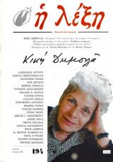 Η Λέξη, τεύχος 194 - Κική Δημουλά