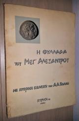 Η Φυλλάδα του Μεγ' Αλέξαντρου ή Ιστορία του Μεγάλου Αλεξάνδρου του Μακεδόνος - Βίος Πόλεμοι και Θάνατος Αυτού [Πυρσός, 1935]
