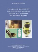 Το σπήλαιο Σαρακηνού στο Ακραίφνιο Βοιωτίας. Συμβολή στην προϊστορία της Kεντρικής Ελλάδος