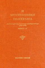Η μεσοπολεμική πεζογραφία (δ΄τομος) απο το α' ως τον β' παγκοσμιο πολεμο 1914-39