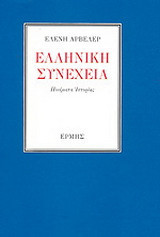Ελληνική συνέχεια