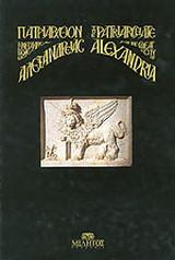 Πατριαρχείον της μεγάλης πόλεως Αλεξανδρείας