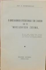 Η Ανθελληνική Προπαγάνδα των Σλάβων και το Μακεδονικών Ζήτημα