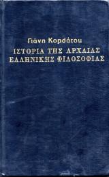 Ιστορία της αρχαίας Ελληνικής φιλοσοφίας — Ε' έκδοση
