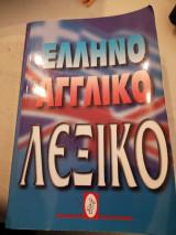 Ελληνο αγγλικό λεξικο