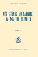 ΜΥΣΤΙΚΙΣΜΟΣ (ΠΡΩΤΟΣ ΤΟΜΟΣ)