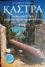 Κάστρα : Ταξίδια στην Ελλάδα του θρύλου και της πραγματικότητας