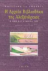 Η αρχαία βιβλιοθήκη της Αλεξάνδρειας