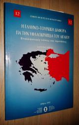 Η Ελληνο-Τουρκική Διαφορά για την Υφαλοκρηπίδα του Αιγαίου - Εναλλακτικές Λύσεις και Προτάσεις (+ 8 Χάρτες)
