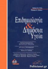 Επιδημιολογία & Δημόσια Υγεία