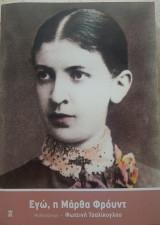 Εγώ, η Μάρθα Φρόυντ
