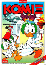 Κόμιξ Ντίσνεϊ τεύχος #97