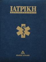 Πλήρης οικογενειακή ιατρική εγκυκλοπαίδεια