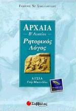 Αρχαία Β΄ λυκείου