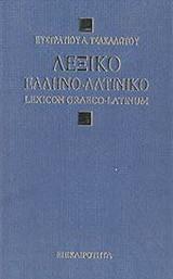 Λεξικόν ελληνο-λατινικόν