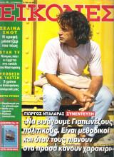 Περιοδικό Εικόνες τεύχος 461