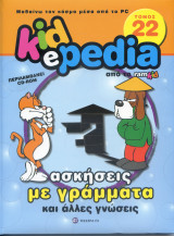 Kidepedia: Ασκήσεις με γράμματα
