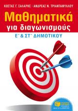 Μαθηματικά για διαγωνισμούς - Ε΄ & ΣΤ΄ Δημοτικού