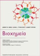 Βιοχημεία