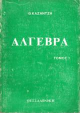Άλγεβρα Τόμος 1 από 2 - Θεόδωρου Καζαντζή