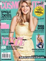 Cosmopolitan - τεύχος 170 Μάιος 2014