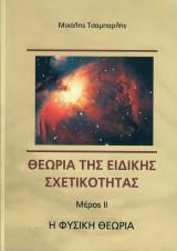 Θεωρία της Ειδικής Σχετικότητας Μέρος 2 Η φυσική θεωρία