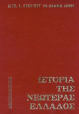 Ιστορία της Νεωτέρας Ελλάδος