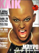 Περιοδικό Κλικ τεύχος 121