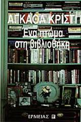 Ένα πτώμα στη βιβλιοθήκη
