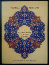 Η μεταθανάτια ζωή στο Κοράνι
