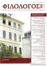 ΦΙΛΟΛΟΓΟΣ, ΤΕΥΧΟΣ 165, ΙΟΥΛΙΟΣ - ΣΕΠΤΕΜΒΡΙΟΣ 2016