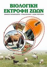 Βιολογική εκτροφή ζώων