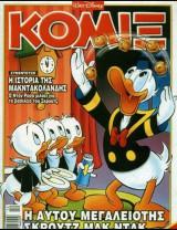 Κόμιξ #198 - Η Αυτού Μεγαλειότης Σκρουτζ Μακ Ντακ