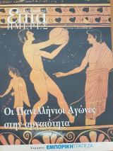 Οι Πανελλήνιοι Αγώνες στην Αρχαιότητα - Επτά Ημέρες