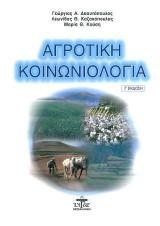 Αγροτική κοινωνιολογία