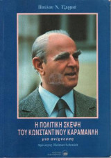 Η Πολιτική Σκέψη του Κωνσταντίνου Καραμανλή