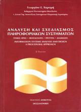 Ανάλυση και σχεδιασμός πληροφοριακών συστημάτων