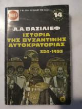 Ιστορία της βυζαντινής αυτοκρατορίας 324-1453