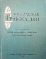 Νεοελληνική Γραμματική - 1988
