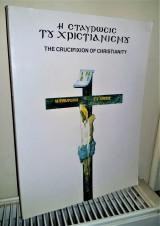 Η Σταύρωση του Χριστιανισμού - Η Ιστορική Αλήθεια των Γεγονότων της 6-7 Σεπτεμβρίου 1955 στην Κωνσταντινούπολη
