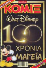 Κόμιξ #162 - 100 Χρόνια Μαγεία
