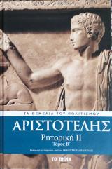 Αριστοτέλης ριτορική ΙΙ