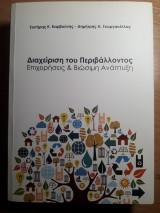 Διαχείριση του Περιβάλλοντος: Επιχειρήσεις & Βιώσιμη Ανάπτυξη