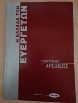 Η Ελλάδα των Ευεργετών