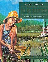 Τομ Σόγιερ