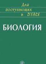 Biologiya dlya postupayushchikh v vuzy