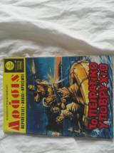 Δρασις τευχος 798-κομικς 1984